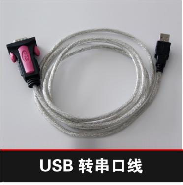 对讲机写频线com转USB