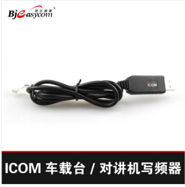 icom usb写频线