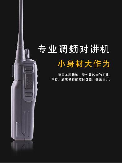 酒店物业手持对讲机IC-F16