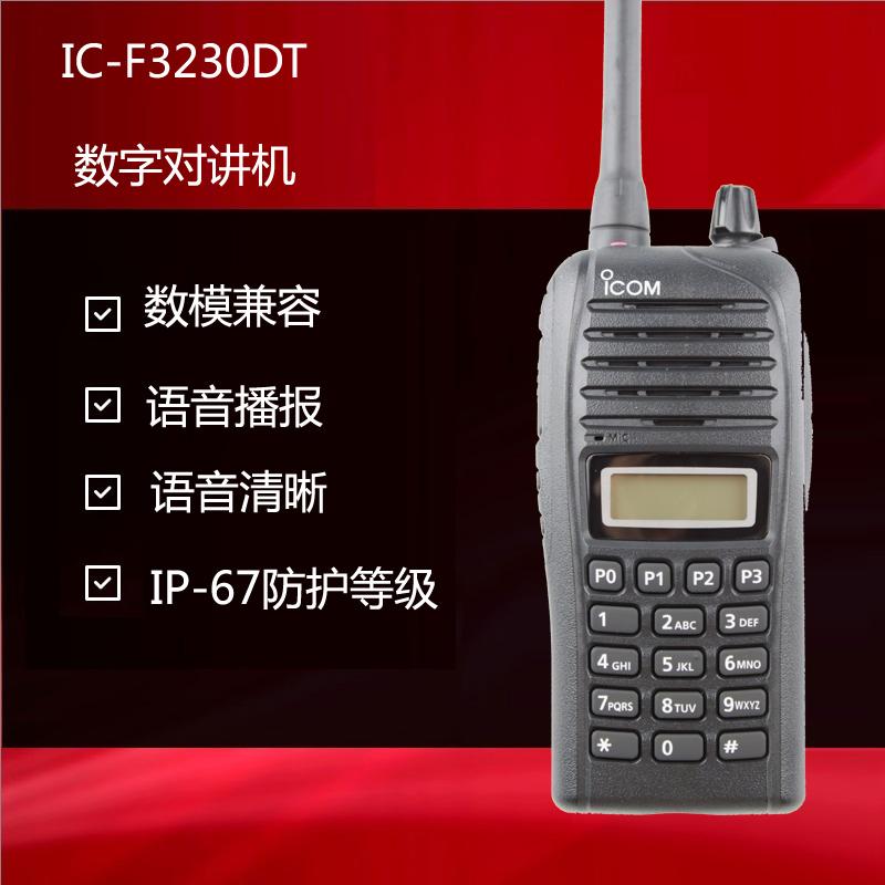 ICOM 数字对讲机