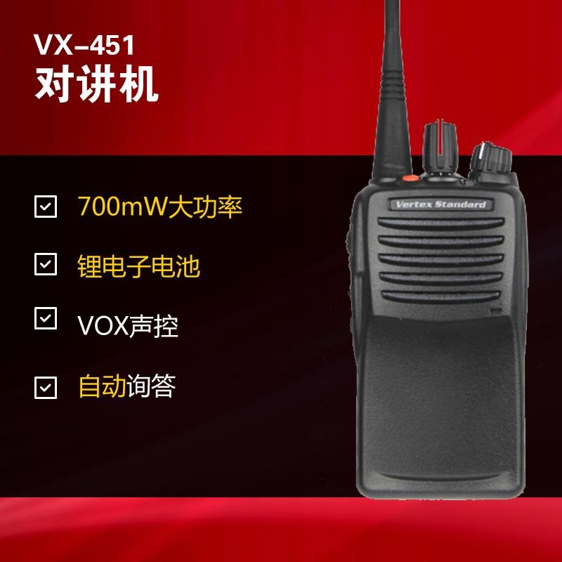 VX-451防爆对讲机
