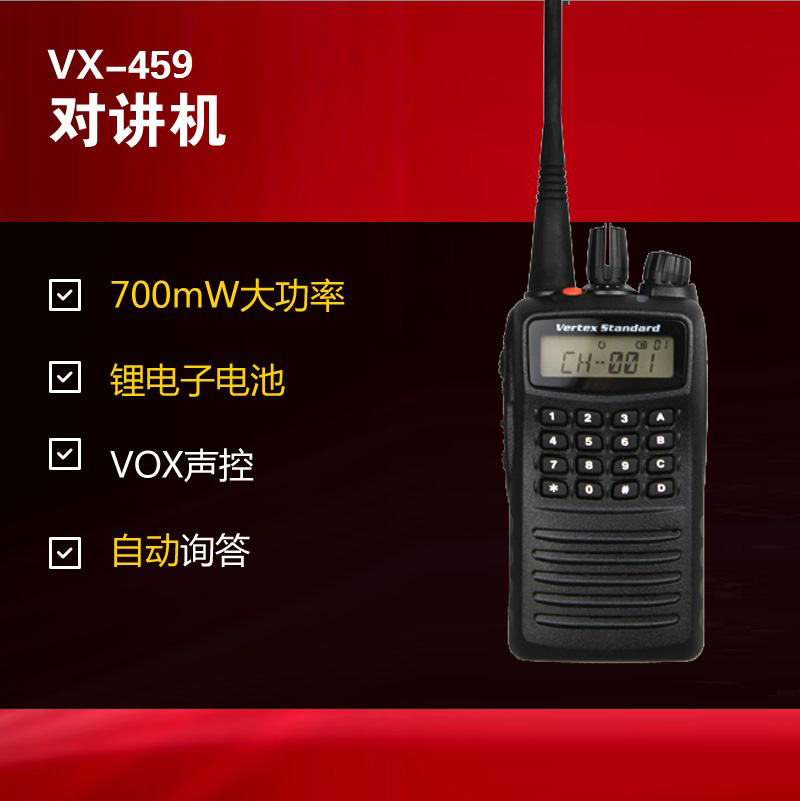 VX-459防爆对讲机