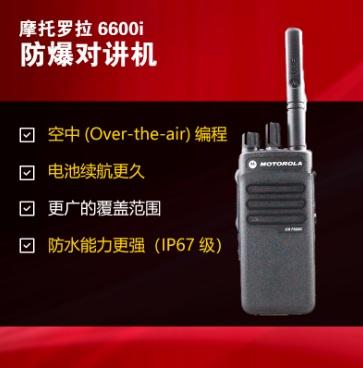 6600i防爆对讲机