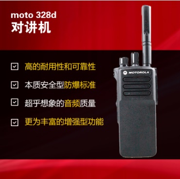 防爆对讲机MOTO328D